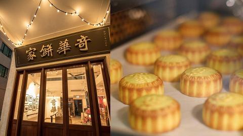 【中秋月餅2018】奇華餅家再推現烤奶皇月餅優惠 指定口味限時買一送一