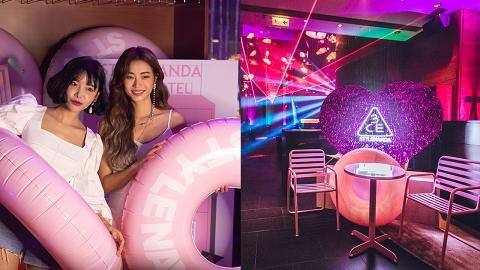 【西九龍好去處】夢幻粉嫩色酒店主題套房推出 泳池bbq派對+影相位
