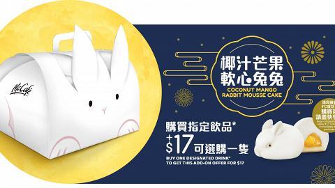 麥當勞中秋節應節甜品登場 McCafé全新推出椰汁芒果軟心兔兔