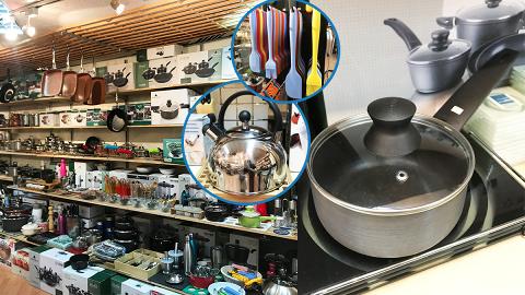 【九龍灣好去處】廚具家品開倉$5起 近千款鍋/鑊/廚具/烘焙用品低至2折