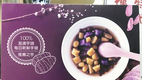 【葵芳美食】公和荳品廠進駐葵廣 招牌芋圓豆腐花/薑汁豆腐花