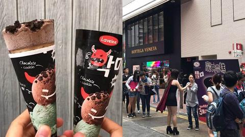 韓國Lavelee快閃活動 一連3日街頭免費派大熱魔鬼雪糕甜筒