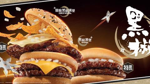 麥當勞特濃版黑椒漢堡登場!全新推出龍蝦湯味Shake Shake調味粉