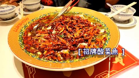【深圳美食】2大深圳熱門中菜餐廳推薦 南京特色小菜/烤鴨包/酸菜魚
