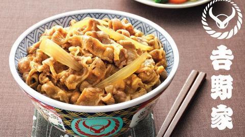 吉野家下午茶優惠 $20歎牛肉飯+小食+芝麻豆腐+飲品