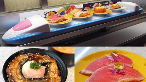 【荃灣美食】日式餐廳引入新幹線壽司列車 $33玉子鰻魚飯/焦糖三文魚腩