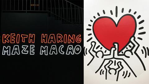 【澳門好去處】全球首個凱斯‧哈林互動迷宮登場 近100幅作品/立體雕塑影相位
