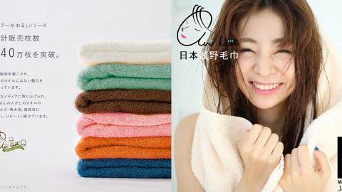 日本有機棉捻線毛巾新登場!柔軟快乾+吸水力特強