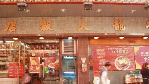 【新蒲崗美食】55年老字號粵菜不敵時勢 新蒲崗得龍大飯店11月中結業