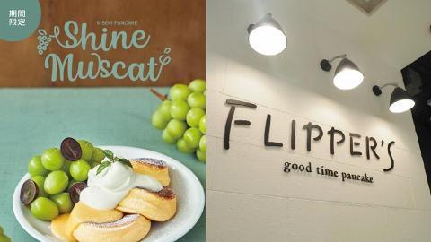 【銅鑼灣美食】FLIPPER'S香港店新推期間限定口味 日本香印提子梳乎厘班戟