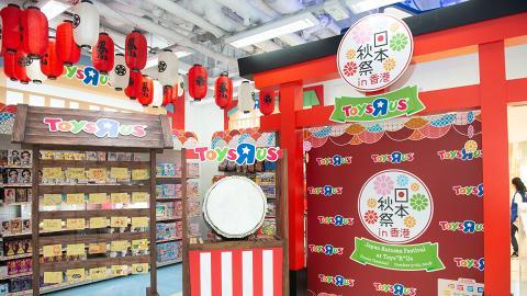 【尖沙咀好去處】玩具反斗城化身日本秋祭樂園!迪士尼/Sanrio/懷舊日式零食