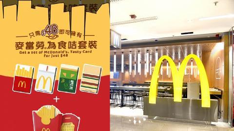 麥當勞最新款食物主題為食咭登場 一套4款再送薯條月曆咭
