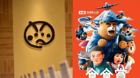 元氣壽司「食食賞」大抽獎回歸 免費送日本機票/雄一精品掛飾