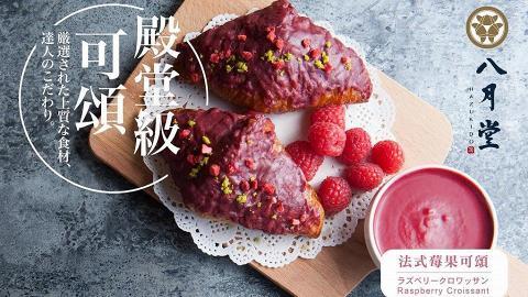 【太古美食】台灣過江龍八月堂萬聖節新品 法式莓果口味可頌登場