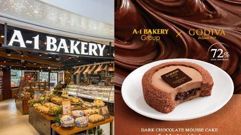GODIVA聯乘A-1 Bakery推新品 黑朱古力慕絲蛋糕10月限量登場