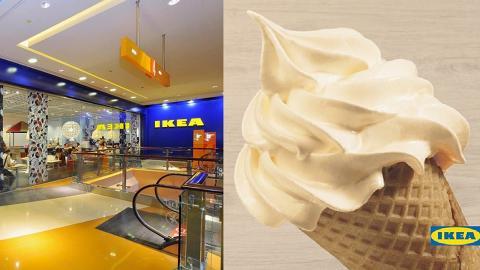 IKEA 宜家家居美食站新出期間限定甜品 伯爵茶新地筒登場