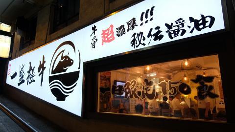 【尖沙咀美食】日本直送和牛刺身拉麵 牛骨湯底配入口即溶頂級「和王」和牛