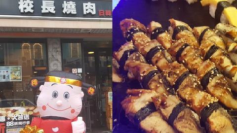 【元朗美食】放題店校長燒肉日韓料理生日優惠 生日月份半價/同行朋友95折