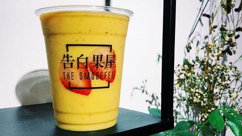 【太子美食】太子文青風果汁店新優惠 指定飲品買一送一