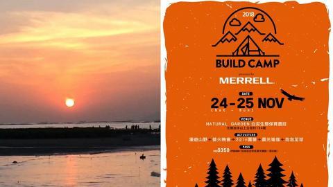 【元朗好去處】下白泥露營團11月舉行!營火晚會/泡泡足球/瑜伽體驗