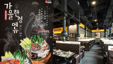 新麻蒲秋冬限定新品 海鮮韓鍋/牛肉野菇韓鍋