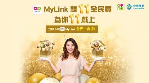 MyLink雙11全民賞  總值超過1千萬優惠及禮品等你拎