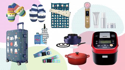 SOGO感謝周年慶 Part 1|必買超抵價限量家品、家電、床品及旅遊用品
