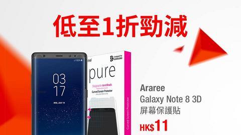 【雙11優惠】SmarTone網店雙11限時優惠!手機/配件/家電低至1折