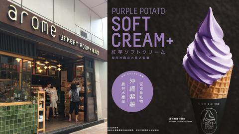 東海堂指定分店優惠 沖繩紫薯軟雪糕買一送一