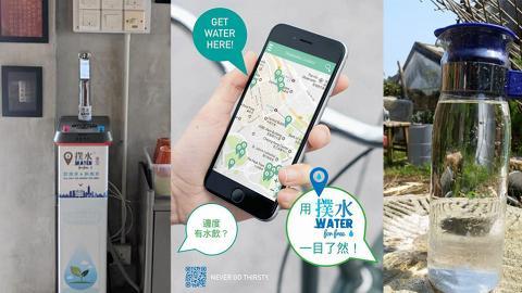 郊遊自備樽減少棄膠樽!全港10大郊野公園免費加水機位置一覽