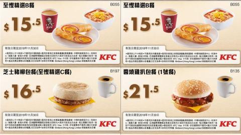 KFC肯德基11月早餐優惠券 出示內文截圖即享