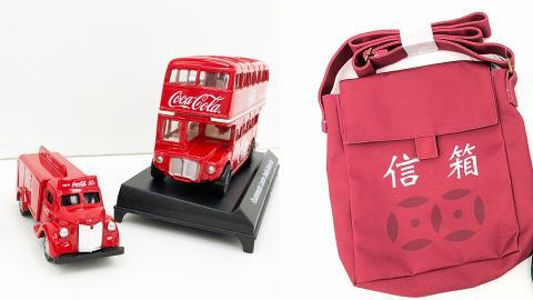 7-Eleven便利店限定懷舊精品!可口可樂模型車/鐵皮信箱袋/紅白藍袋/座檯摺鏡