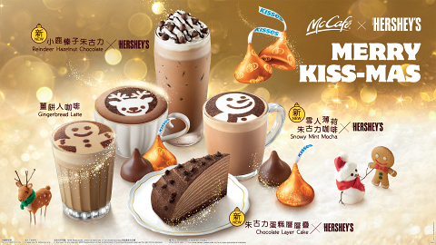 麥當勞冬日限定 McCafé x Hershey's Winter Merry Kiss-Mas千層蛋糕+飲品