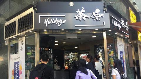 【油麻地美食】台式茶飲店茶樂新分店開業 皇牌黑糖系列飲品買一送一