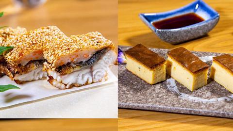 【佐敦美食】新開日本料理店推活海鰻魚新菜式 鰻魚玉子蛋糕/活海鰻塌塌米