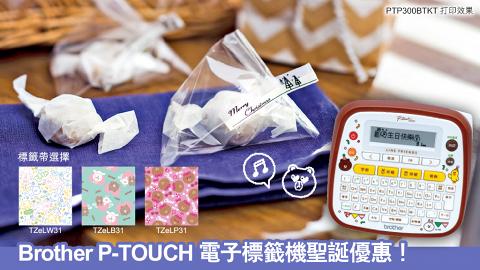 PTD200LB送你最新Choco TZe標籤帶 以獨一無二的包裝送禮歡度聖誕