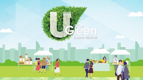 U Green Awards「您」想環保嘉年華 市集檔主招募