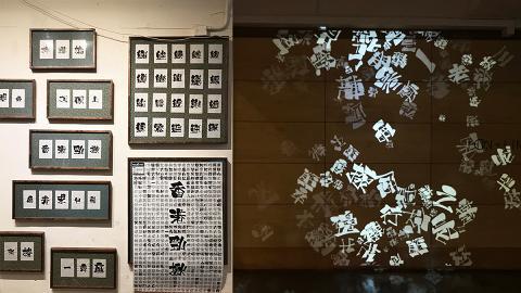 【觀塘好去處】觀塘「勁揪體」字型展覽 440幅原稿/免費玩文字瀑布