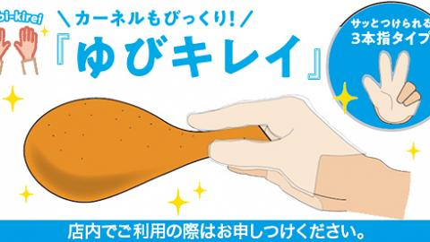 KFC肯德基環保新措施!9間分店推三指手套每月節省1200公斤塑膠
