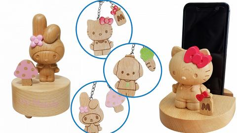 【聖誕禮物2018】Sanrio木製3D音樂盒新登場!新系列手機座/鎖匙扣率先睇