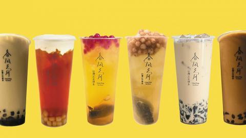 【元朗美食】台灣茶飲店「春風三月」新推優惠 純茶配珍珠系列買一送一