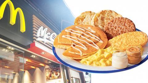 麥當勞2019元旦推一日限定全日早餐 同步加推全新期間限定奶醬口味熱香餅