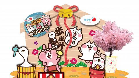 【新年好去處2019】P助粉紅兔兔新年佈置登場!6大影相位/期間限定店