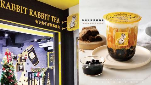 【天后美食】兔子兔子茶飲專賣店半價優惠 布朗珠珠黑糖鮮乳$14
