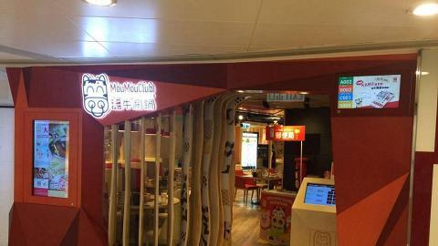 牛涮鍋MouMouClub指定分店優惠 90分鐘和牛放題6折!