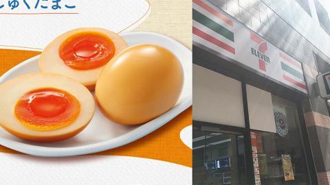 【便利店新品】7-Eleven新推日式醬油溏心蛋+甜薯忌廉紅豆銅鑼燒 另推限時優惠