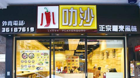 【灣仔好去處】小叻沙新店優惠 指定叻沙$20碗