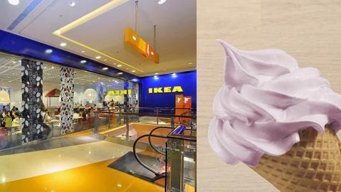 IKEA 宜家家居美食站新推期間限定甜品 紫薯新地筒新登場