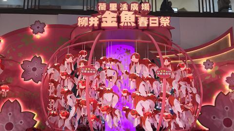 【新年好去處2019】日本金魚燈籠祭登陸鑽石山荷里活 幻彩水族箱/粉紅櫻花隧道