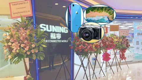 蘇寧限時優惠65折起 iPhone XR/電視/電腦/相機最高減$2500